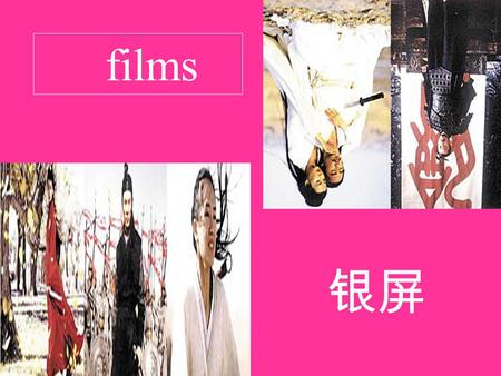 Films 银屏. Silver Screen director (work as) actor /actress ( make )film/movie studio scene script Hollywood Oscar /Academy Award (win)award (play/ take.
