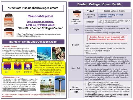 Baobab Collagen Cream Profile