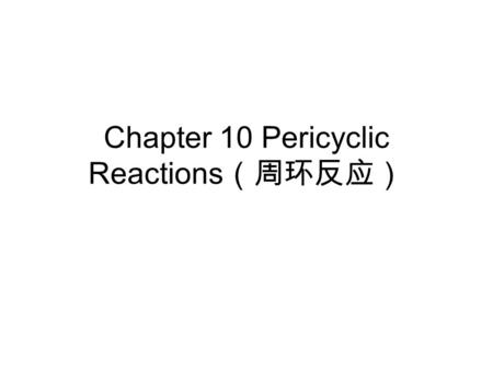 Chapter 10 Pericyclic Reactions(周环反应)