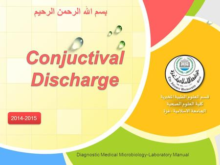 L/O/G/O 2014-2015 بسم الله الرحمن الرحيم Diagnostic Medical Microbiology-Laboratory Manual.