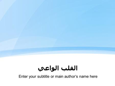 Enter your subtitle or main author's name here