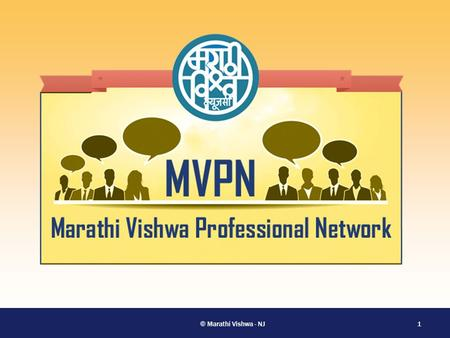 © Marathi Vishwa - NJ 1.  ' To come together as a single professional network and support Marathi Vishwa by providing an equally strong a professional.