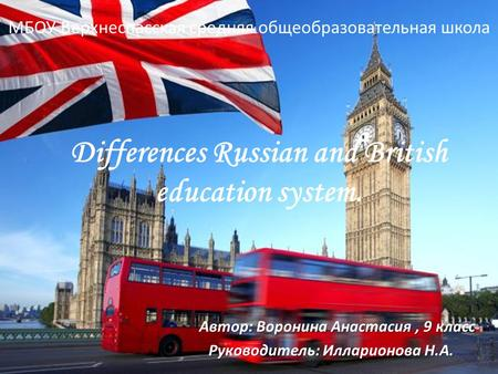 Differences Russian and British education system.