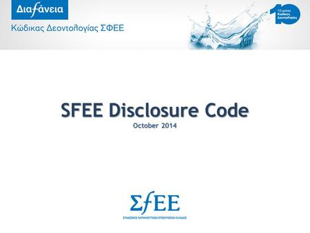 SFEE Disclosure Code October 2014. Interactions between the pharmaceutical industry and health care professionals have a profound and positive influence.