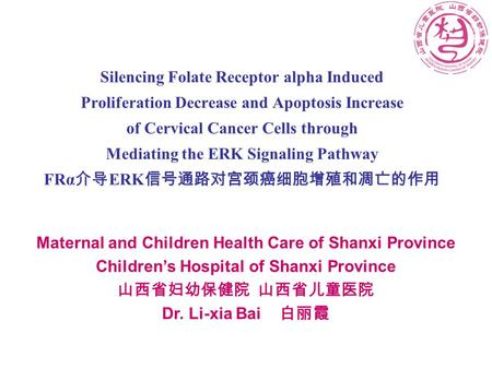 Maternal and Children Health Care of Shanxi Province