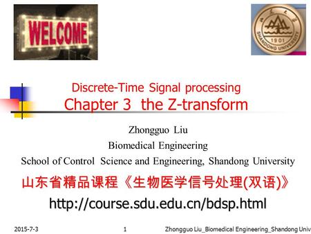 2015-7-31Zhongguo Liu_Biomedical Engineering_Shandong Univ. Discrete-Time Signal processing Chapter 3 the Z-transform Zhongguo Liu Biomedical Engineering.