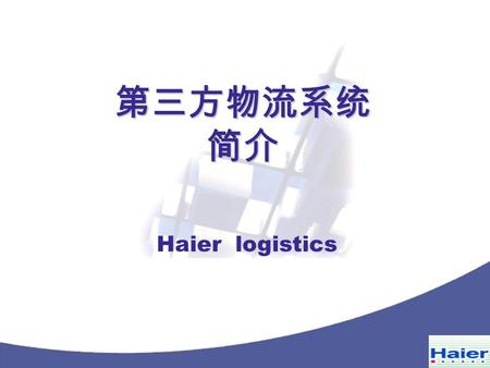 1Choose View, Header and Footer to enter text here 第三方物流系统 简介 Haier logistics.