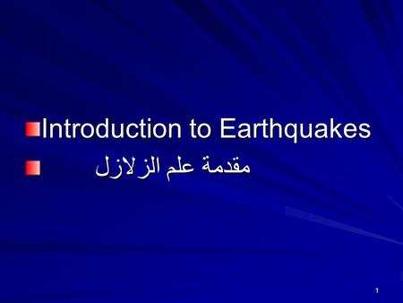 an introduction to the issue of earthquake Seismic design of building structures a professional s introduction to earthquake forces and design details eleventh edition seismic  select an issue sexual.
