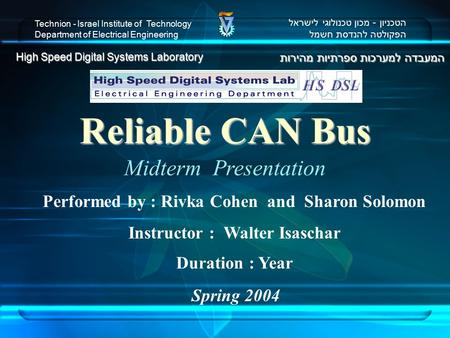 Performed by : Rivka Cohen and Sharon Solomon Instructor : Walter Isaschar המעבדה למערכות ספרתיות מהירות High Speed Digital Systems Laboratory הטכניון.