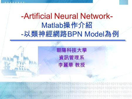 -Artificial Neural Network- Matlab操作介紹 -以類神經網路BPN Model為例