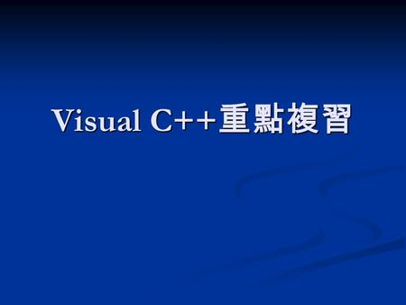 "Visual C++ 重點複習. C++ 程式結構 #include void main( ) { int a; cin >> a; cout << "" a= "" << a << endl; } 前置處理區 宣告 main 函數 變數宣告區 程式敘述區."