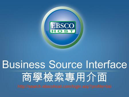 Business Source Interface 商學檢索專用介面
