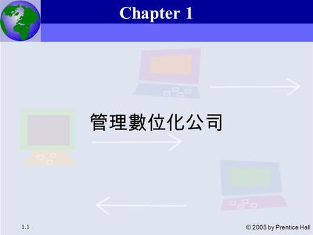 Essentials of Management Information Systems, 6e Chapter 1 Managing the Digital Firm 1.1 © 2005 by Prentice Hall 管理數位化公司 Chapter 1.