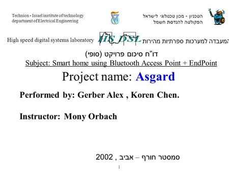 Performed by: Gerber Alex, Koren Chen. Instructor: Mony Orbach המעבדה למערכות ספרתיות מהירות High speed digital systems laboratory הטכניון - מכון טכנולוגי.