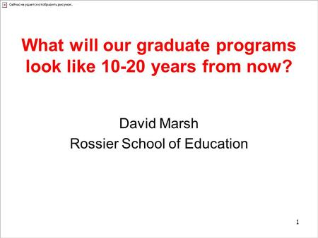 What will our graduate programs look like 10-20 years from now? David Marsh Rossier School of Education 1.