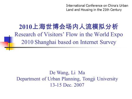 2010 上海世博会场内人流模拟分析 Research of Visitors' Flow in the World Expo 2010 Shanghai based on Internet Survey De Wang, Li Ma Department of Urban Planning, Tongji.