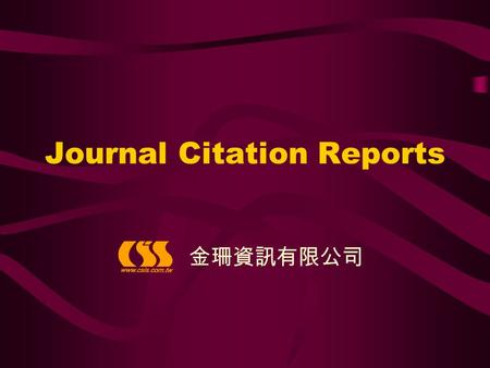 Journal Citation Reports 金珊資訊有限公司. JCR 版本介紹 Editions: Science Edition 自然科學專輯 Social Sciences Edition 社會科學專輯 Frequency 更新頻率: Annual 每年更新 Number of Journals.