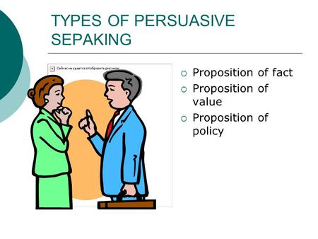 value persuasive speech definition A persuasive speech will fall primarily into one of three categories: propositions of fact, value, or policy a speech may have elements of any of the three propositions, but you can usually determine the overall proposition of a speech from the specific purpose and thesis statements.