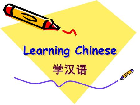 Learning Chinese 学汉语 Greeting Hello! 你好 ! [n ǐ h ǎ o] A : Hello ! 你好! B : Hello ! 你好!
