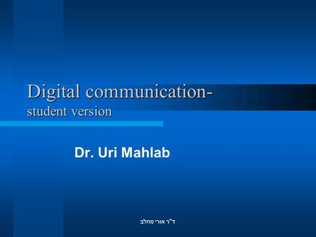 דר אורי מחלב Digital communication- student version Dr. Uri Mahlab.