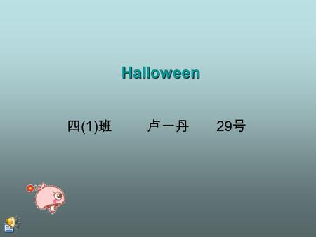 Halloween 四 (1) 班 卢一丹 29 号. 万圣节的介绍 Halloween is an autumn holiday that Americans celebrate every year. It means holy evening, and it comes every October.
