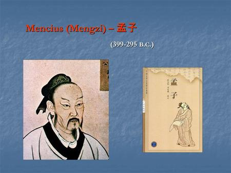 Mencius (Mengzi) – 孟子 (399-295 B.C.). Innate Morality / Theory of Human Nature His Moral Psychology – People are naturally inclined toward the.