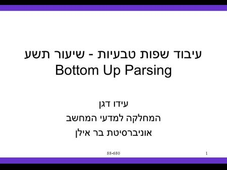 Syllabus Text Books Classes Reading Material Assignments Grades Links Forum Text Books 88-6801 עיבוד שפות טבעיות - שיעור תשע Bottom Up Parsing עידו דגן.