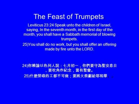 The Feast of Trumpets. Leviticus 23:24 Speak unto the children of Israel, saying, In the seventh month, in the first day of the month, you shall have a.