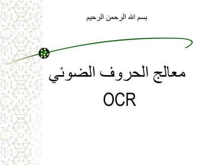 بسم الله الرحمن الرحيم معالج الحروف الضوئي OCR. Introduction Definition : OCR stands for O ptical C haracter R ecognition refers to the branch of computer.
