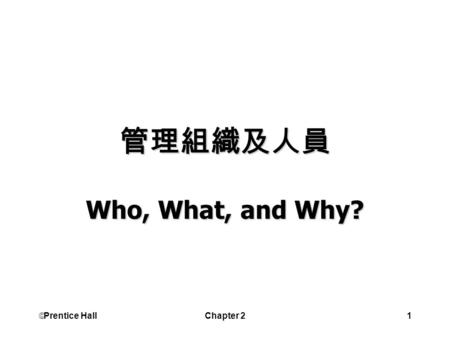  Prentice Hall Chapter 21 管理組織及人員 Who, What, and Why?