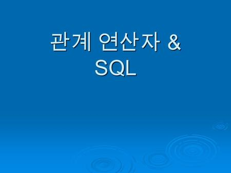 관계 연산자 & SQL. Selection SELECT * FROM r WHERE A=B AND D>5.