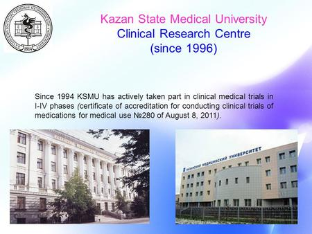 Since 1994 KSMU has actively taken part in clinical medical trials in I-IV phases (certificate of accreditation for conducting clinical trials of medications.