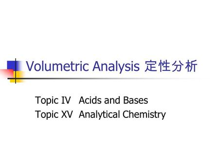 Volumetric Analysis 定性分析