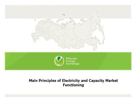 Main Principles of Electricity and Capacity Market Functioning.