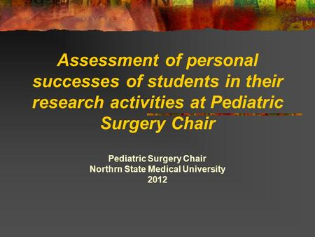 Assessment of personal successes of students in their research activities at Pediatric Surgery Chair Pediatric Surgery Chair Northrn State Medical University.
