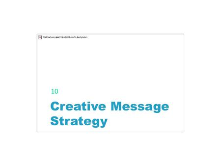 Creative Message Strategy