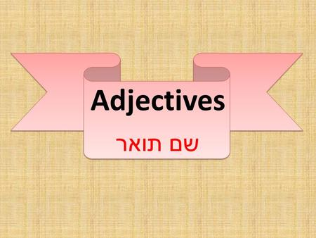 Adjectives שם תואר. How to Use Adjectives כיצד להשתמש בשם תואר An adjective describes how something 'is'. For this reason, we usually use the verb 'to.