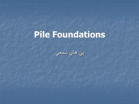 Pile Foundations پي هاي شمعي. BS8004 defines deep foundation with D>B or D>3m. BS8004 defines deep foundation with D>B or D>3m. Pile foundation always.