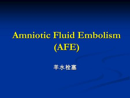 Amniotic Fluid Embolism (AFE) 羊水栓塞. Definition of AFE AFE is a rare obstetric emergency in which amniotic fluid, fetal cells, hair, or other debris enter.