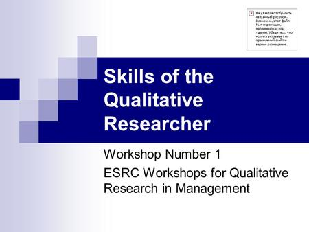 Skills of the Qualitative Researcher