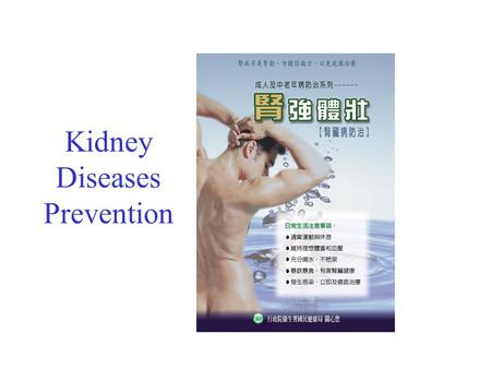 Kidney Diseases Prevention. Overview The mortality rate of Nephritis, Nephrotic Syndrome, and Nephrosis (18.15 per 100,000 population) marching the 7th.
