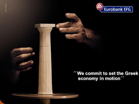 ´´ We commit to set the Greek economy in motion΄΄.