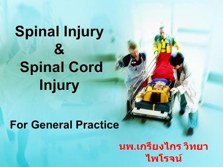 Spinal Injury & Spinal Cord Injury