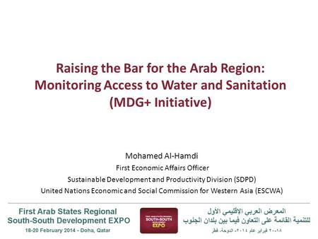 Raising the Bar for the Arab Region: Monitoring Access to Water and Sanitation (MDG+ Initiative) Mohamed Al-Hamdi First Economic Affairs Officer Sustainable.