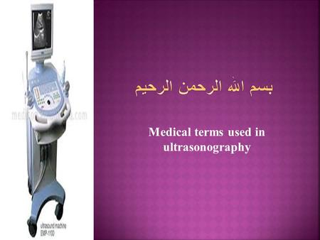 Medical terms used in ultrasonography