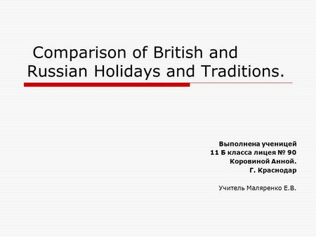 Comparison of British and Russian Holidays and Traditions.
