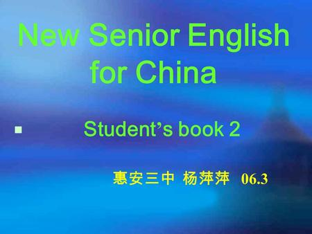 New Senior English for China  Student ' s book 2 惠安三中 杨萍萍 06.3.