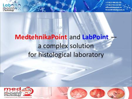 MedtehnikaPoint and LabPoint — a complex solution for histological laboratory.