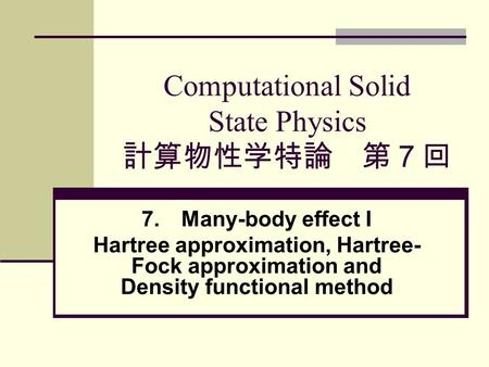 Computational Solid State Physics 計算物性学特論 第7回