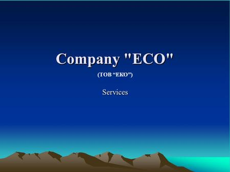 "Company ECO Services (ТОВ ""ЕКО"") Company ECO (ТОВ ""ЕКО"")"